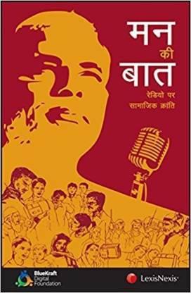 Mann Ki Baat - Radio Par Saamajik Kranthi