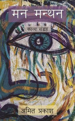 Man Manthan - Kavya Sangrah
