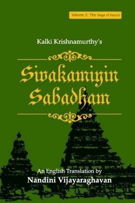 Sivakamiyin Sabadham - An English Translation (Volume 2)