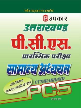 Pcs Uttrakhand Prarambhik Pariksha Samanya Adhyayan