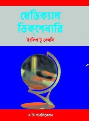 English To Bengali Medical Dictionary