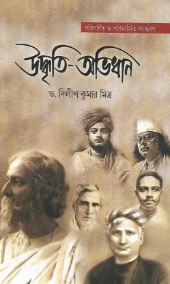 Udhriti Abhidan - Dr. Dilip Kr. Mitra