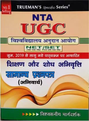 Hindi Medium Trueman's UGC PAPER 1, NET/SET/NTA For Eligibility For Assistant Professor Or JRF (National Eligibility Test And State Eligibility Test) With Previous Years' Papers, (TRUEMAN'S,UGC NET,SET,Paper 1,Hindi Medium) (Paperback, Sanjay Gupta, Chanda Sud)