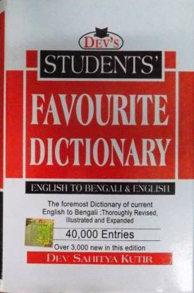 Student's Favourite Dictionary (English To Bengali & English)