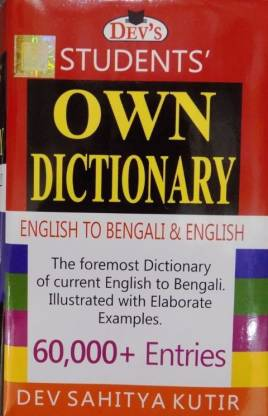 Student's Own Dictionary ( English To Bengali & English)