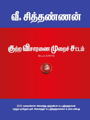 In Tamil - Criminal Procedure Code