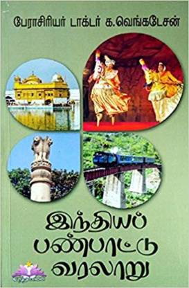 Cultural History Of India In TAMIL - ???????? ????????? ?????? - Important Book For TNPSC, UPSC, Civil Services And Other Competitive Exams