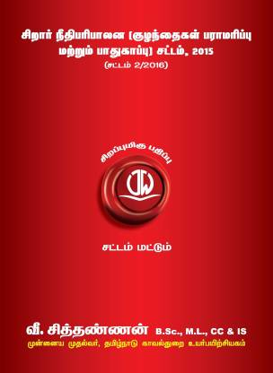 In Tamil - Juvenile Justice (Care and Protection of Children) Act