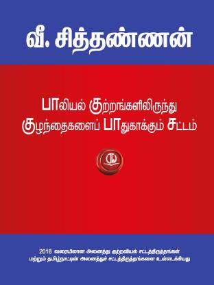 In Tamil - Protection of Children from Sexual Offences Act