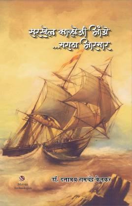 Sarkhel Kanhoji Angre...Maratha Armar
