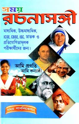 Bengali Essay Writing Book For Secondary Education, Higher Secondary Education, CBSE, ICSE, ISC & Graduation Students | Competitive Exam Book | SAMAY RACHANASANGHI