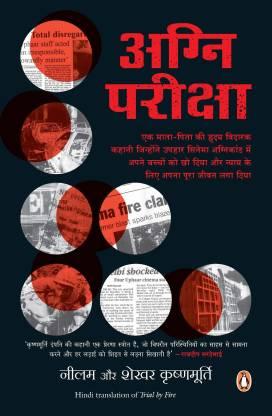 Trial by Fire (Hindi):Agnipareeksha