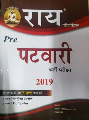 Pre Patwari Bharti Pariksha 2019