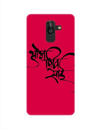 Smutty Back Cover for Samsung Galaxy A6 Plus - Quotes Print