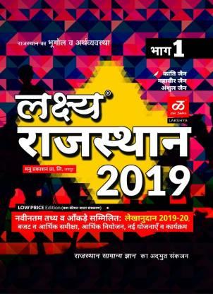 Lakshya Rajasthan 2019 Part-1 Rajasthan bhugol & arthvavstha for all competition exams
