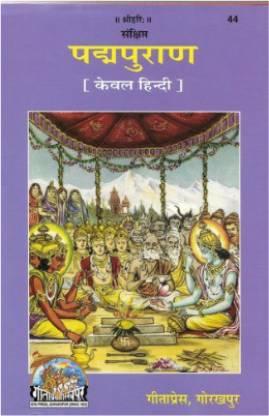 Sankshipta PADMAPURANA (Only Hindi)