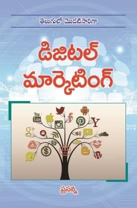 Digital Marketing (In Telugu)