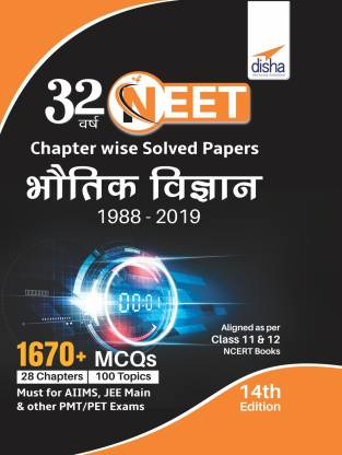 32 Varsh NEET Chapter wise Solved Papers Bhautik Vigyan (1988 - 2019) 14th Edition