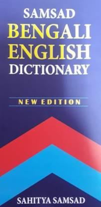 SAMSAD BENGALI ENGLISH DICTIONARY ( NEW EDITION)