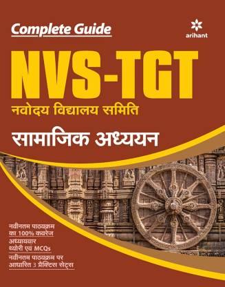 Nvs-Tgt Samajik Addhyan Guide 2019