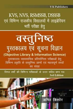 Vastunishth Pustakalya Evam Soochna Vigyan (Objective Library & Information Science) for KVS, NVS, RSMSSB, DSSSB and other Librarian Recruitment Exam (Hindi), 3rd Edition