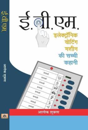 E.V.M. (Electronic Voting Machine)