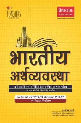 भारतीय अर्थव्यवस्था, हिंदी संस्करण (2019-20)