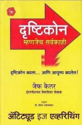 Drushtikon Mhanje Sarvakahi (Marathi)