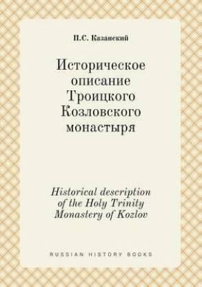 Historical Description of the Holy Trinity Monastery of Kozlov