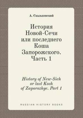 History of New-Sich or Last Kosh of Zaporozhye. Part 1