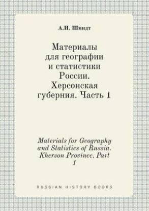 Materials for Geography and Statistics of Russia. Kherson Province. Part 1