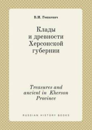 Treasures and Ancient in Kherson Province