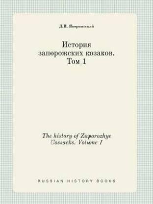 The History of Zaporozhye Cossacks. Volume 1