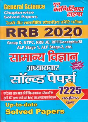 Rrb 2020 General Science Chapterwise Solved Papers 7225 Objectice Question