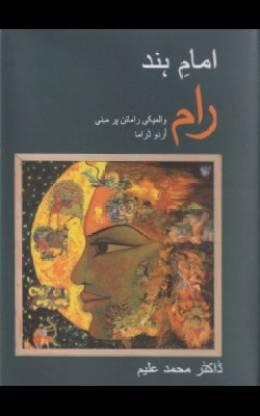 Imam-e-Hind: Ram
