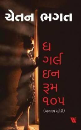 The Girl in Room 105 (Gujarati)