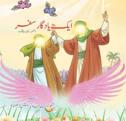 Ek Yadgaar Safar (Urdu)