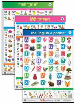 English, Hindi And Marathi Alphabet And Number Charts For Kids (English Alphabet, Hindi Varnamala And Marathi Mulakshare - Set Of 3 Charts) | Perfect For Homeschooling, Kindergarten And Nursery Children | (39.25 X 27.25 Inch)