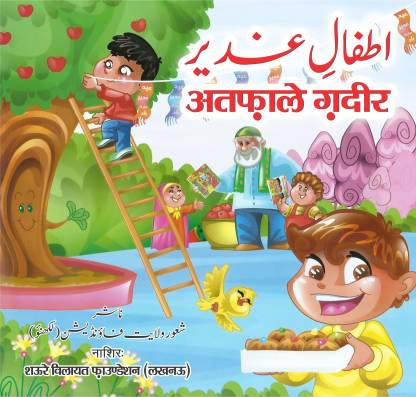 Comic - Atfaal-E-Ghadeer