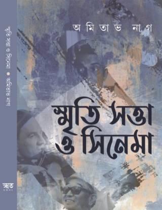 Smriti Sattwa O Cinema
