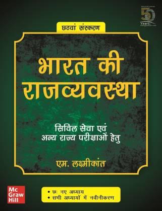 Bharat Ki Rajvyavastha ( Indian Polity ) - Civil Seva Evam Anya Rajya Parikshao Hetu,6th Edition