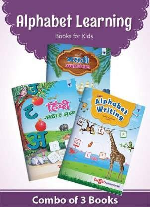 English, Hindi And Marathi Alphabet Learning Books For Kids | 4 To 7 Year Old Children | Reading And Writing Practice For ABCD And Ka Kha Ga Gha | Learn English Alphabet, Hindi Varnamala And Marathi Akshar (Mulakshare) | Includes Fun Activities | Set Of 3 Books
