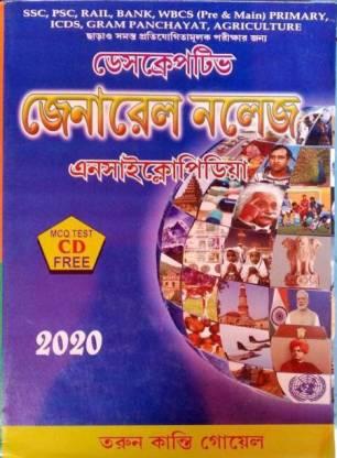 Descriptive General Knowledge Encyclopedia 2020