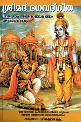 Bhagavad Gita Commentary On Sankarabhasyam In Malayalam Buy Bhagavad Gita Commentary On Sankarabhasyam In Malayalam By Sreekumar K At Low Price In India Flipkart Com