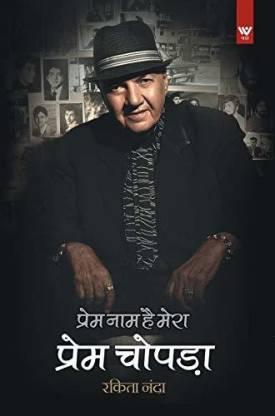 Prem Naam Hai Mera Prem Chopra (Hindi)