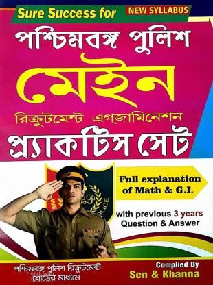 Sure Success For West Bengal Police (MAINS) Recruitment Exam In Bengali