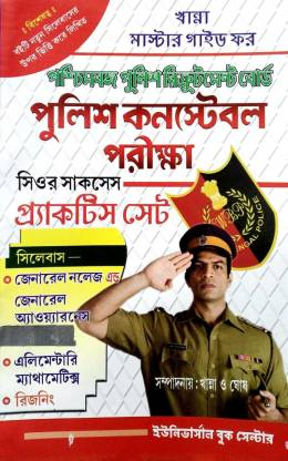 West Bengal Police Constable Examination Sure Success Practice Sets In Bengali