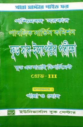 West Bengal P.S.C Food Sub-Inspector Examination Guide-Grade - III In Bengali