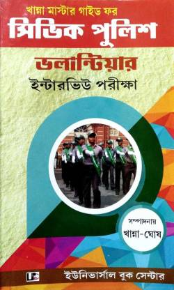West Bengal Civic Police Volunteer Interview Examination Guide In Bengali