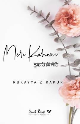 Meri Kahani Tumhari Bhi to hai